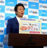 福岡市「住みやすさ」過去最高 今年度意識調査 市長「先人と市民のおかげ」