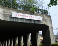 歩道橋やトンネルに名前を 兵庫県、管理施設50カ所でネーミングライツ募集