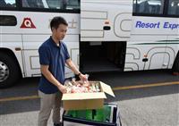 朝採れ野菜、午後には都内へ 山梨県初、高速バス「貨客混載」開始