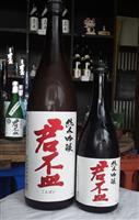 """【しずおか""""お酒""""巡り】(7)君盃酒造 「愛される味」親子で追求"""