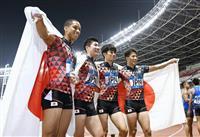 【アジア大会】陸上男子400メートルリレー、日本が20年ぶり金メダル