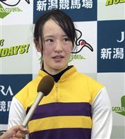 【競馬】藤田菜七子騎手、9月2日の新潟記念で騎乗 女性初の重賞V目指す