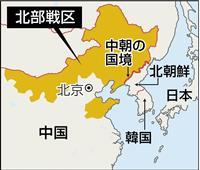 中国軍、対北空爆を想定か 中朝国境近くで初演習の衝撃 各国が情報収集