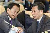 北京で日中財務対話 金融協力の具体化議論 中国は「一国主義エスカレート」と米牽制