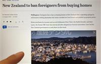 """【エンタメよもやま話】外国人に売りません…富裕層の住宅""""爆買い""""、ニュージーランドが「…"""