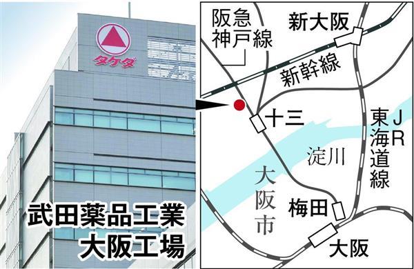 M武田薬品工業大阪工場