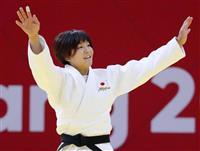 【アジア大会】柔道女子63キロ級、鍋倉那美が金メダル 同郷出身の阿部一二三に負けなしの…