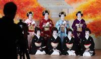 【動画】秋に向けてあでやかに 「祇園をどり」写真撮影