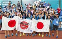 【アジア大会】ソフトテニス女子団体、日本が2大会ぶり優勝 男子は銀