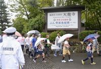 災害で足止め…観光客を守れ 京都・嵐山で防災訓練