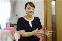 子連れ結婚「ステップファミリー」悩み打ち明けて 高松の女性が団体設立