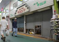 東大阪で「商店街ごとホテル化」計画 ラグビーW杯向け活性化
