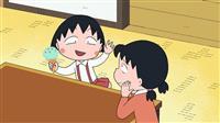 「さくらももこ先生、ありがとうございました」 アニメ「ちびまる子ちゃん」2日放送で追悼…