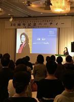 インフィニ フィニッシングアカデミーが福岡で30周年記念パーティー