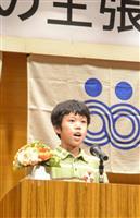 淡路島の魅力や社会問題熱弁 洲本で青少年の主張大会