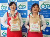 自慢の新米召し上がれ 「越谷ふるさと米」収穫 埼玉