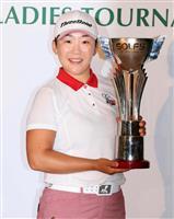 【女子ゴルフ】申ジエが今季2勝目 ゴルフ5レディース