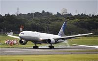 UA機が成田空港に緊急着陸 「前脚にトラブル」と引き返す