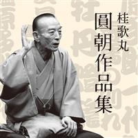 人気落語家の名演CD集をラインアップ