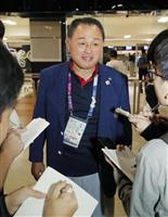 【アジア大会】山下泰裕団長「晴れ晴れとした気持ち」 日本選手団が帰国へ