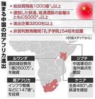 中国、アフリカに再び6.6兆円 習近平氏が首脳会合で表明 一部債務免除も