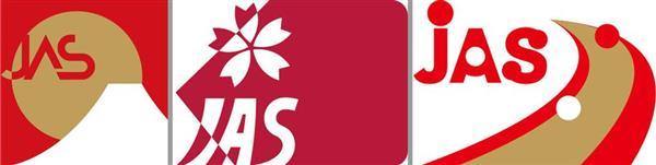 投票で新JASマーク 農水省が発表 3案から10月決定 - 産経ニュース