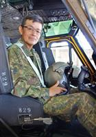 【国民の自衛官(1)】被災者を救う操縦技術 陸自第4飛行隊 安田利則1等陸尉(53)