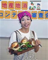 兵庫・新温泉町、グルメコンテスト最優秀賞は宮階さんのバーガーに