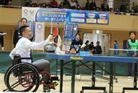 パラ卓球、観戦・体験を 渋谷区、8日にイベント