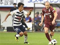 【Jリーグ】「1ミリでも縮める」 初得点にも慢心なし 横浜Mに移籍の17歳久保建英