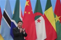 中国アフリカ会合が閉幕 習近平国家主席が成果アピール