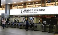 【台風21号】「ちゃんと帰れるのか」「すごく空いている」 上陸直前のJR大阪駅