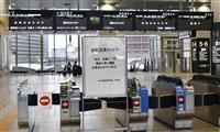 【台風21号】「計画運休」続く鉄道、帰宅困難者や途方に暮れる外国人旅行者も タクシーに…