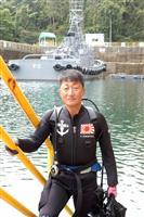 【国民の自衛官(2)】豊富な潜水経験生かし「国民に安心与えたい」 海自第15護衛隊護衛…