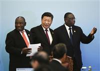 「中国・アフリカ関係の新たな歴史の一章」習近平氏、中国アフリカ協力フォーラムを自賛