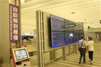 鉄道の駅で航空機の搭乗手続き、派手な大阪ラッピング電車…台湾が観光に力を入れる理由