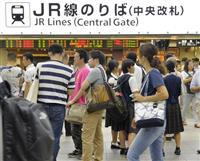 【台風21号】鉄道、一部で運休続く…4日は約268万人に影響
