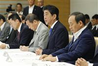 【西日本豪雨】政府、復旧に予備費616億円を追加支出