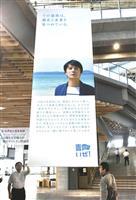 長崎県庁に福山さん横断幕 世界遺産登録受け