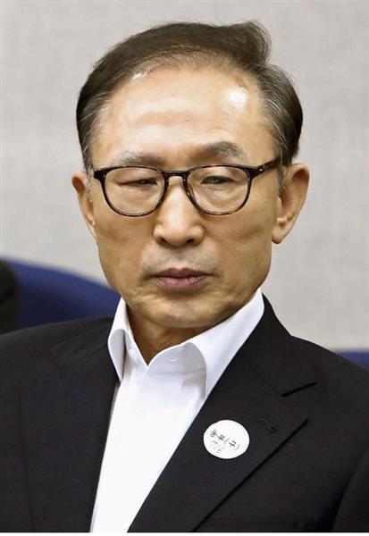 韓国・李明博元大統領に懲役20年を求刑 - 産経ニュース
