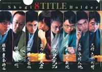【将棋】タイトル保持者が8人に! 将棋連盟が八大タイトル保持者の限定商品を発売