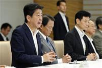 【北海道震度7地震】安倍首相「人命救助に全力を尽くす」 関係閣僚会議の発言全文