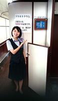 【制服図鑑】「銀河鉄道」のイメージに調和したスーツスタイル JR東日本の観光列車「SL…