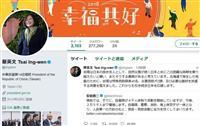 【北海道震度7地震】蔡英文・台湾総統「特殊救助隊員40人用意」 日本語でツイート「日本…