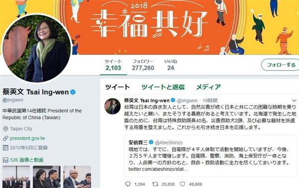 北海道地震への支援を日本語で表明する台湾の蔡英文総統のツイッター
