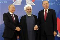 対シリア、溝埋まらず 露・トルコ・イラン首脳協議 反体制派最後の主要拠点、イドリブ総攻…