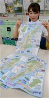 淡路県民局などが改訂版「サイクリングマップ」 新たに英語版も作成
