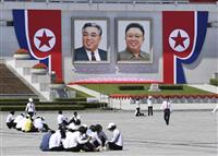 【激動・朝鮮半島】金正恩氏が朝鮮総連と在日朝鮮人宛てに祝賀文 「敵対勢力の非難と攻撃か…