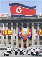 【激動・朝鮮半島】北朝鮮建国70年式典 9日大規模軍事パレードへ 金正恩氏は訪露の用意…