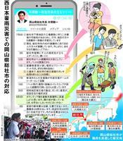 「災害時の避難促進にペット同伴認めるべき」岡山・総社市長提言、西日本豪雨の経験から